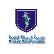 Al Resalah School of Science Logo