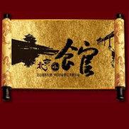Beijing Restaurant Logo